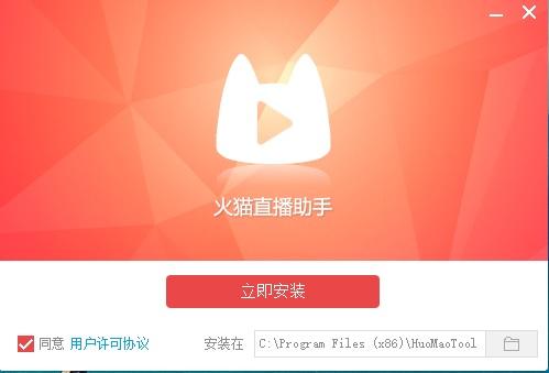 火猫直播平台 v3.9.0 官方正式版0