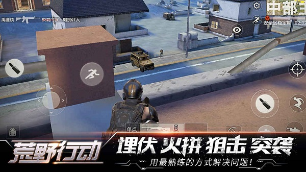 荒野行动游戏2019 v1.218.427386 安卓最新版 0