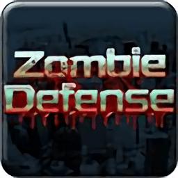 zombie defense中文版