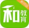 重庆和教育教师版客户端