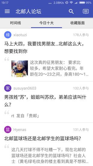 论坛app_北邮人论坛app vbeta11 安卓版