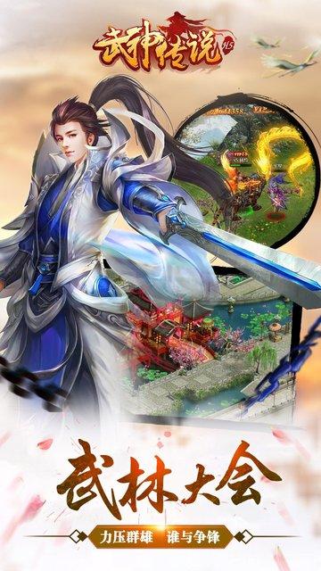武神传说游戏ios版 v1.0 iphone版 0