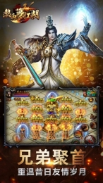 热血战江湖苹果版 v1.0.1 iPhone版 1