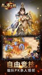热血战江湖苹果版 v1.0.1 iPhone版 2
