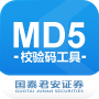 国泰君安证券MD5校验码计算工具