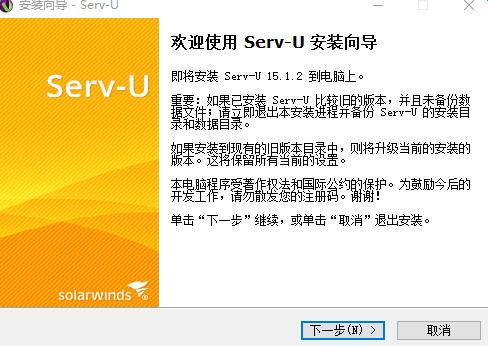 Serv-U FTP Server(ftp服务器) v15.1.2 汉化中文版 0