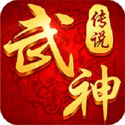 武神传说文字游戏