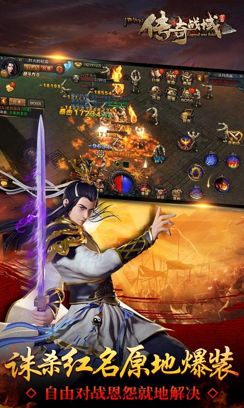 腾讯传奇战域手游 v12.4 安卓最新版2
