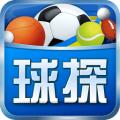 球探苹果最新app