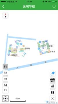 广东省中医院预约挂号 v1.2 最新安卓版 0