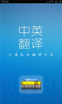 中英翻译软件手机版下载
