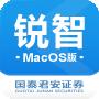 国泰君安证券锐智版 for mac