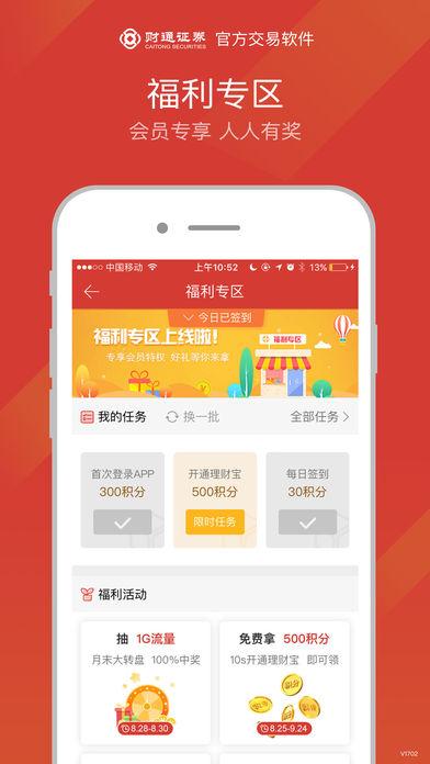 财通证券手机交易软件苹果版 v2.7.3 iPhone版 0