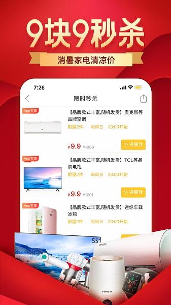拼多多ios版 v4.16.0 iphone最新版 3