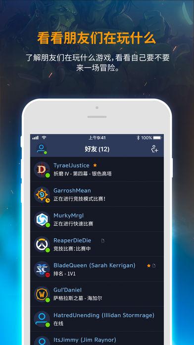 暴雪战网ios版 v1.11.0 iphone版 1