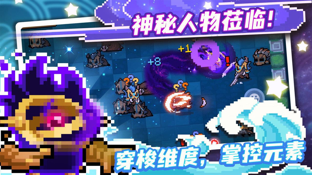 灵魂骑士手机游戏 v1.8.2 安卓版 0