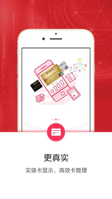 银联云闪付iphone版 v5.0.1 ios版 0