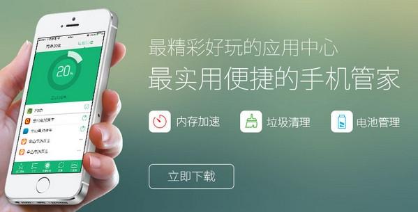 兔兔助手苹果版 v3.4 iPhone版1