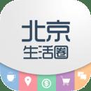 北京生活圈手机版