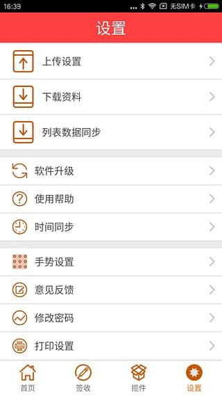 2017韵镖侠最新版本 v5.7 安卓版0