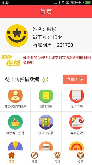 2017韵镖侠最新版本 v5.7 安卓版2