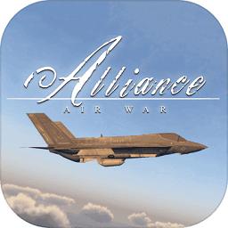 空战联盟手机游戏