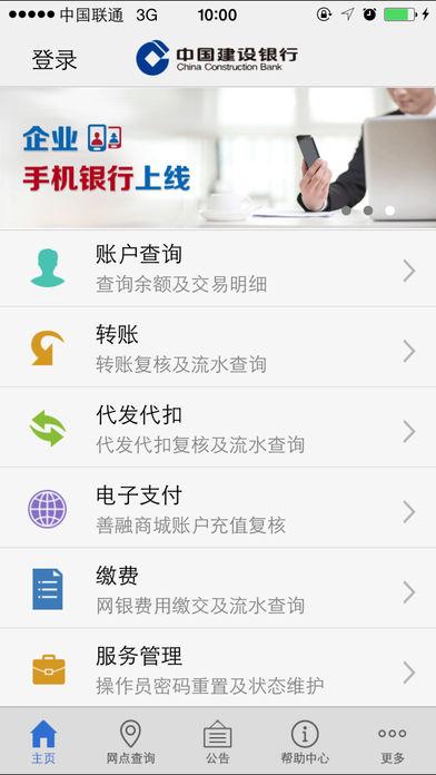 建行员工渠道app ios版