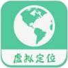 2018微信虚拟定位qg678钱柜678娱乐官网最新版