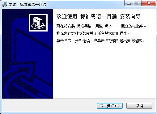 标准粤语一月通