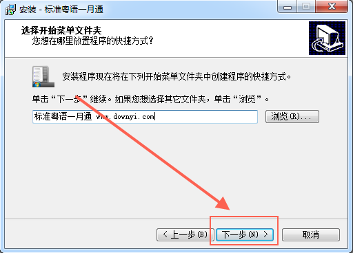 标准粤语一月通软件 v1.0 免费版 0