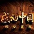 2017感动中国十大人物名单完整版