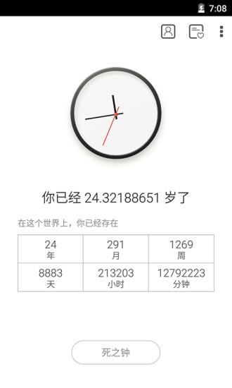 生辰app(生之时死之钟) v1.1.0 安卓版 0