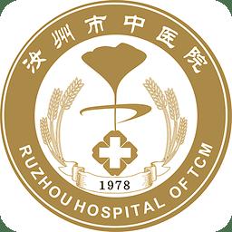 汝州市中医院手机版