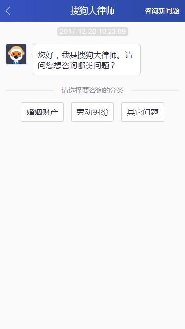 搜狗大律师手机版 v1.0 安卓版 0