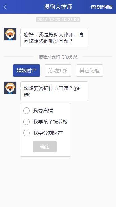 搜狗大律师手机版 v1.0 安卓版 1
