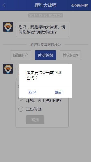 搜狗大律师app