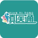 昆明滇医通预约挂号v1.1.8 安卓版