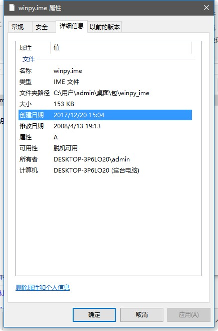 winpy.ime文件