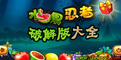 水果忍者破解版2021-水果忍者最新内购破解版-水果忍者中文破解版