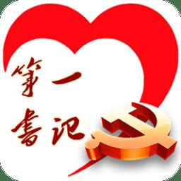 河南省驻村第一书记签到软件