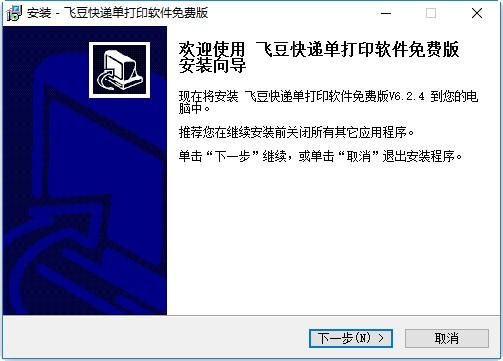 飞豆快递单打印软件 v6.2.4 最新版 0