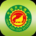 中国农业技术推广软件
