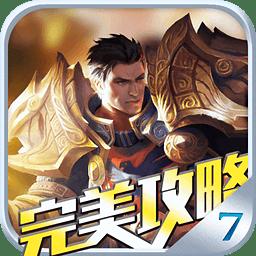 全民超神九游游戏最新版