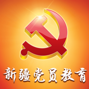 新疆党员教育客户端