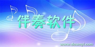 伴奏qg678钱柜678娱乐官网