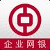 中国银行企业网银手机版