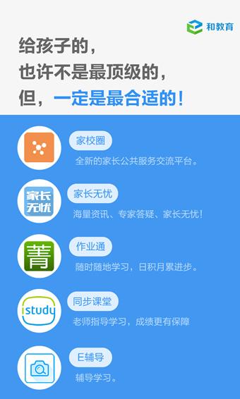 陕西和教育手机家长版 v 2.1.5 安卓版 1