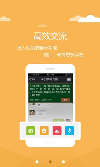 陕西和教育手机家长版 v 2.1.5 安卓版 0