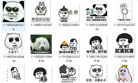 熊猫黑眼圈搞笑表情儿童表情包萌萌图片图片