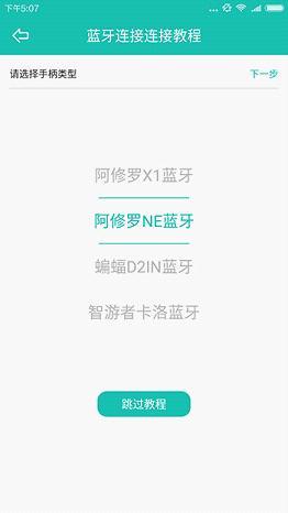 北通左游游戏厅苹果版 v2.7.3 iPhone版0